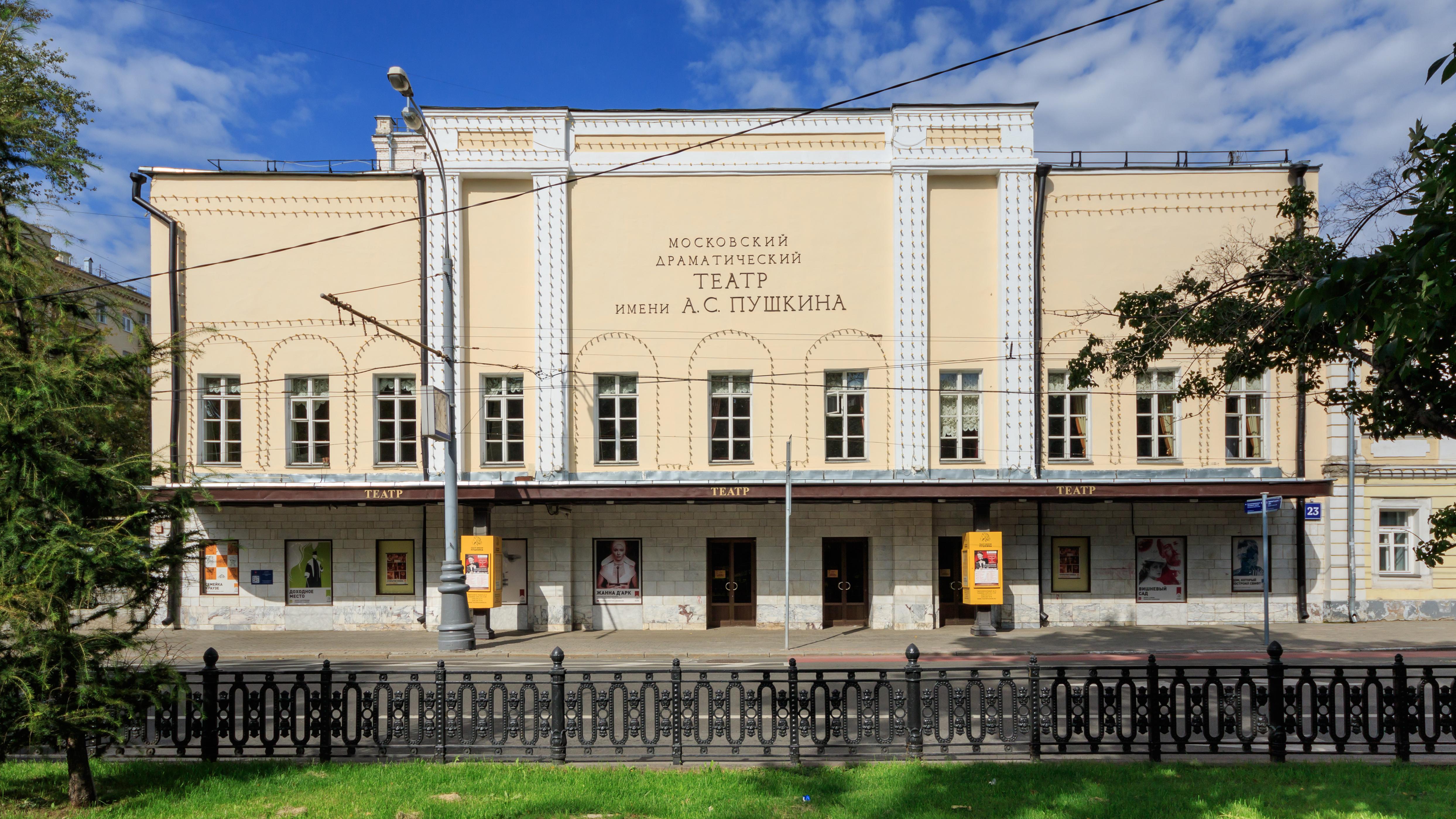 Интерактивная пешая прогулка «Театральный бульвар» — истории Тверского бульвара и окрестностей