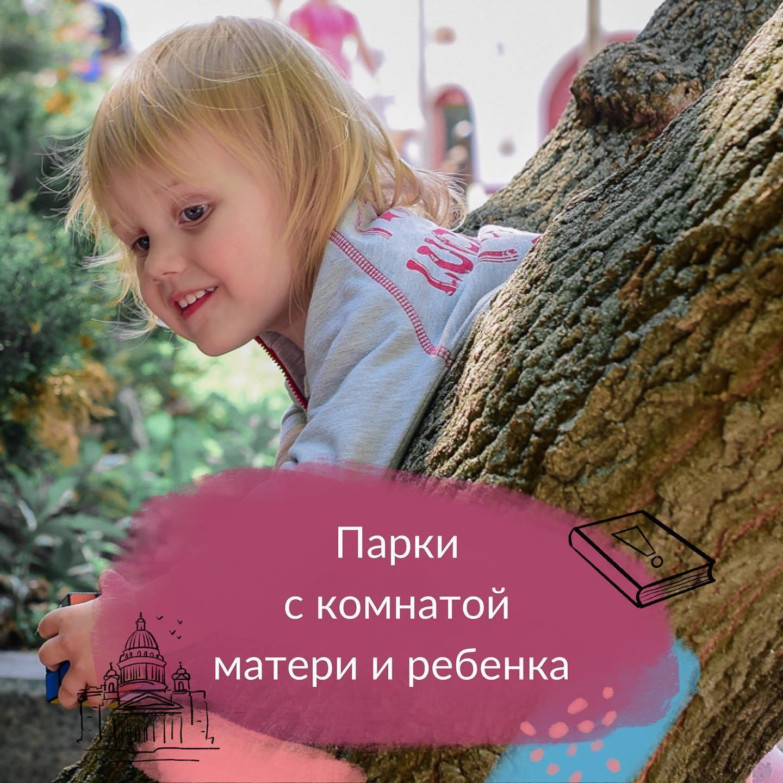 Парки Москвы с комнатой матери и ребенка