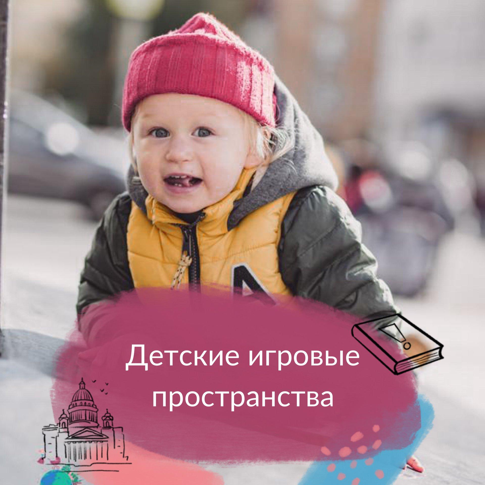 Детские игровые пространства Москвы