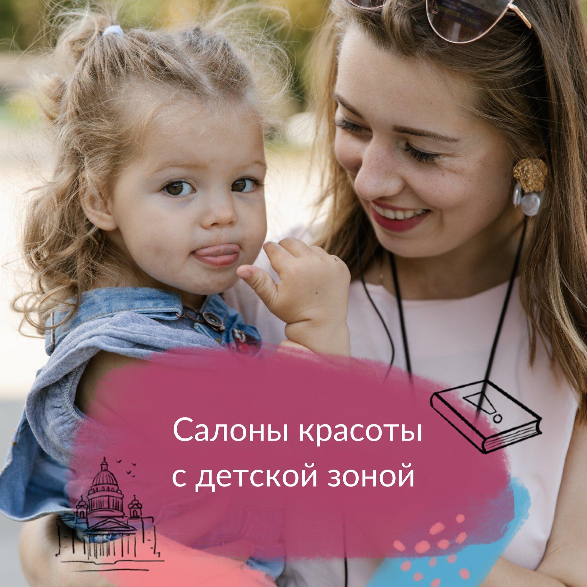 Салоны красоты Москвы с детской зоной