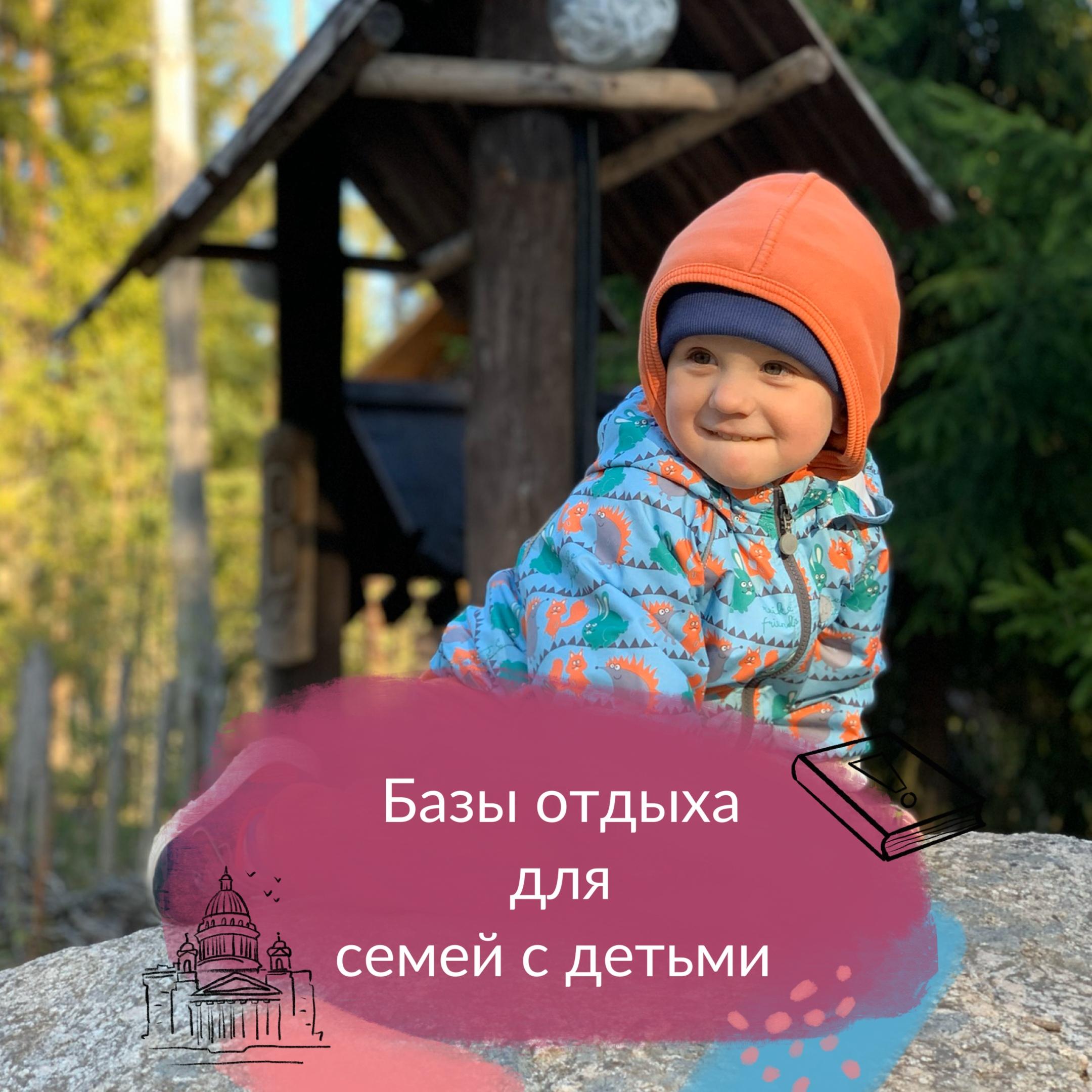 Базы отдыха Москвы для семей с детьми