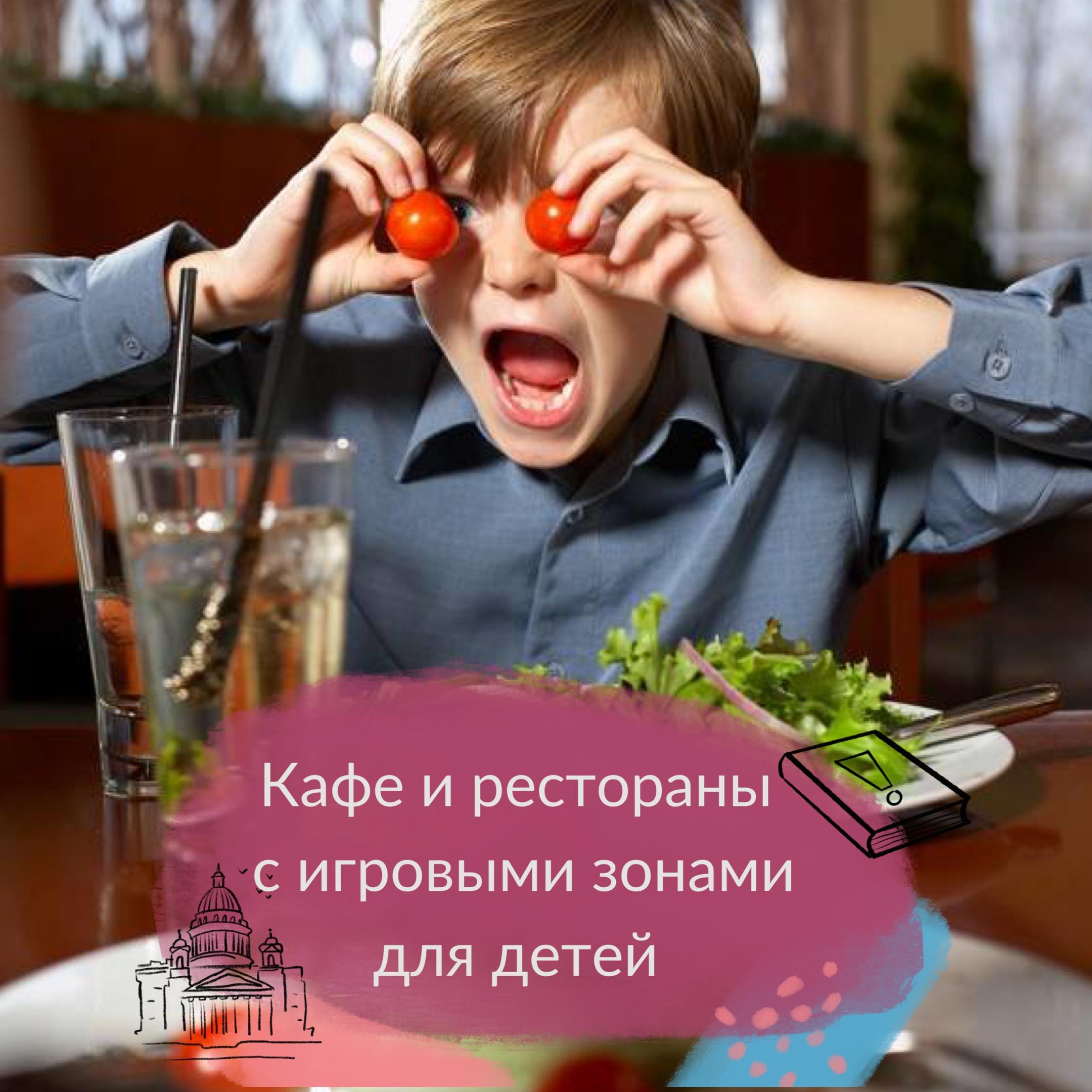 Кафе и рестораны Москвы с детской комнатой